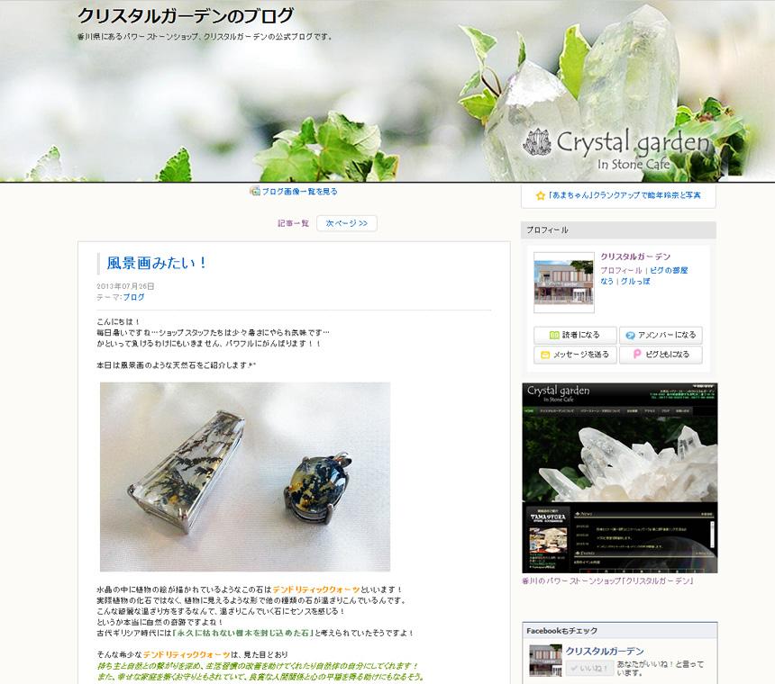 CrystalGardenブログ